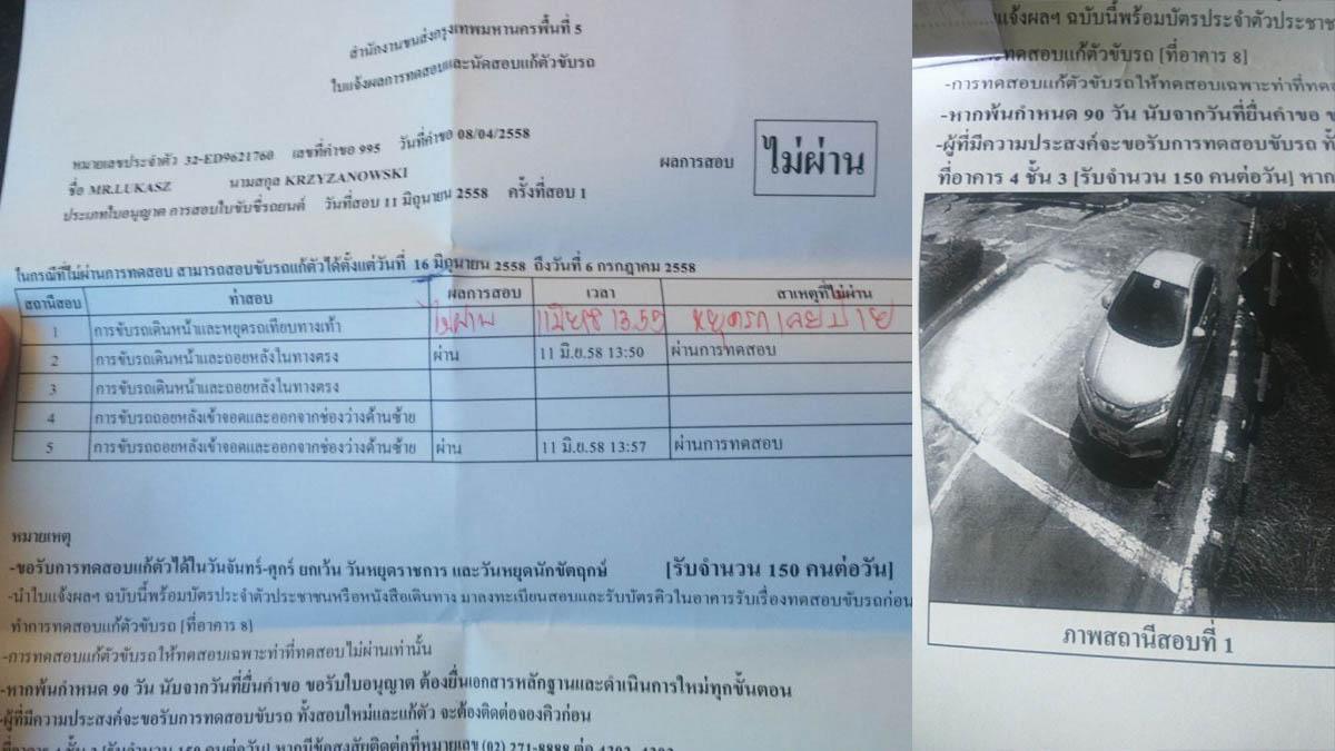 Karta egzaminacyjna, jak widać jest 5 punktów, ale ze względu chyba na stopień trudności podchodzenia i zdawania tylu elementów, rząd ułatwił egzamin do 3 przystanków.