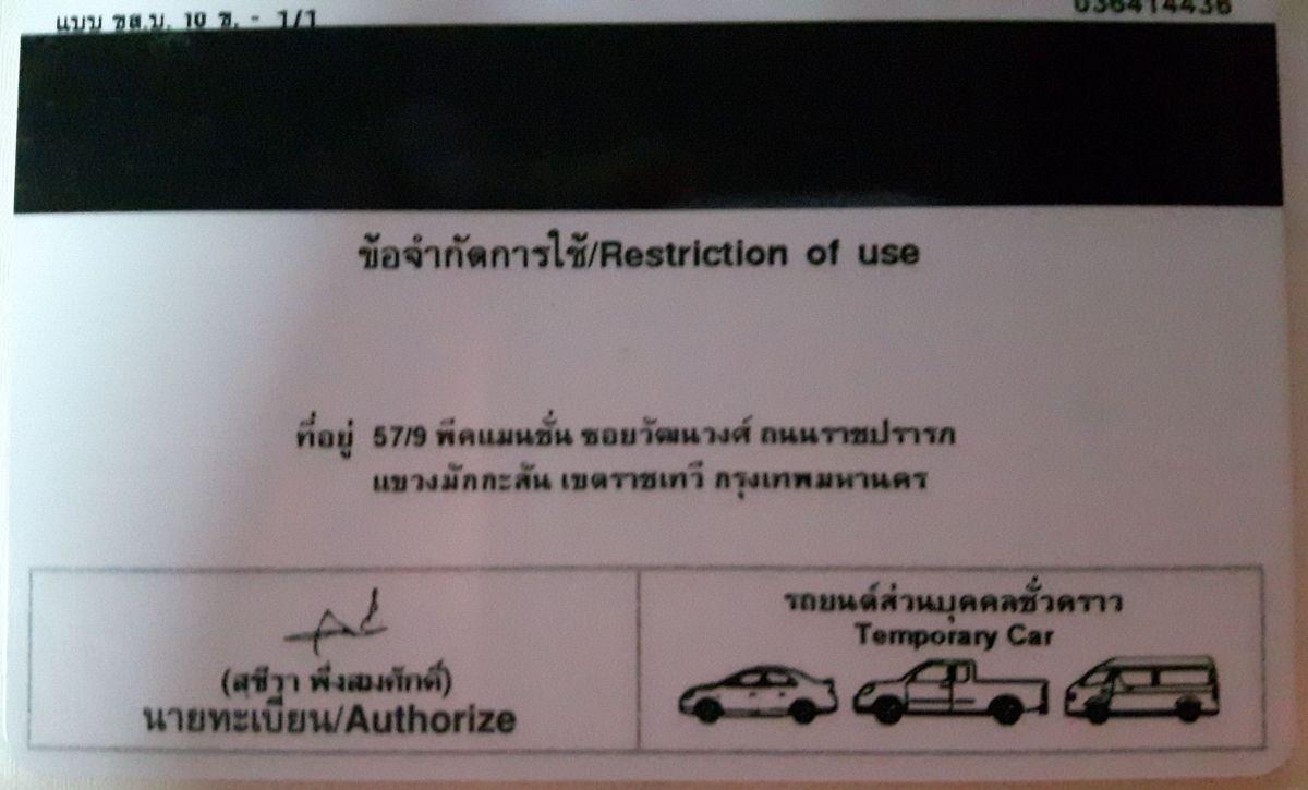 Tajskie prawo jazdy, kategoria określona w postaci rysunków